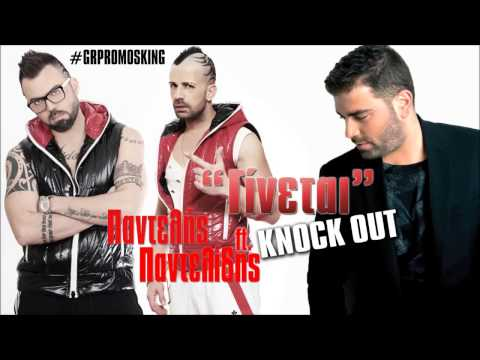 Pantelis Pantelidis ft. Knock Out - Ginetai (Remix)