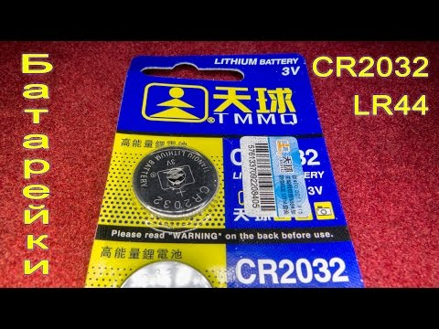 ⚡Посылка с AliExpress: Батарейки CR2032 и LR44