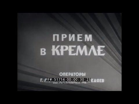 SOVIET NEWSREEL 1978 LEONID BREZHNEV ERA NEWS EVENTS 51714