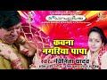 लड़की का बिदाई का अभी तक का सबसे बड़ा दर्द भरा गीत Kavna Nagariya Papa कवना नगरिया पापा # Vinita Yadav