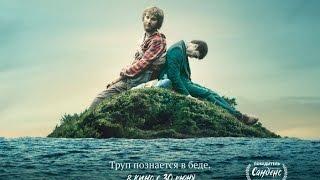 Человек - швейцарский нож Русский трейлер 2016 Дэниел Рэдклифф Фэнтези KinoMirkz.net