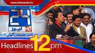 News Headlines | 12:00 PM | 9 February 2018 | 24 News HD