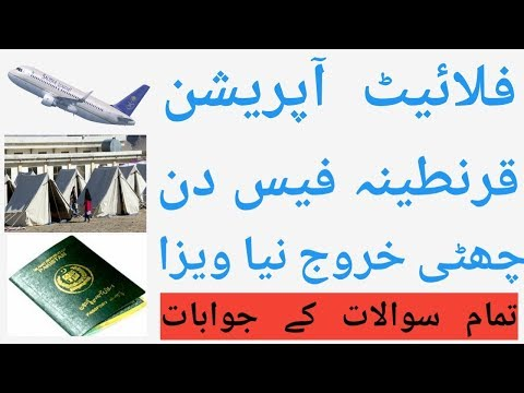 flights-operation-exit-re-entry-question-answers