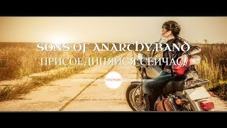 Сыны Анархии - Экономическая Игра с Выводом Денег
