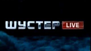 Шустер LIVE 20.02.2015