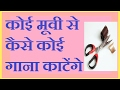 how to cut a song from movie by using vlc in hindi/urdu by just solution in hindi
