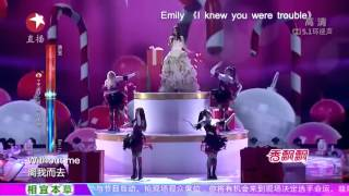 Emily《I knew you were trouble 20141116