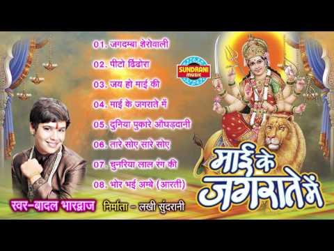 Mai Ke Jagrate Me   Master Badal Bhardwaj Hindi Song Collection Jukebox