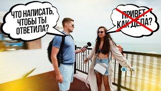 Как Написать Девушке в ВК, чтобы она ответила // Как знакомиться Вконтакте