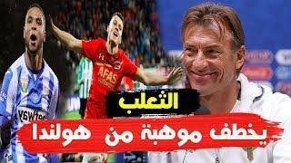 هيرفي رونار يفعلها ويفاجئ هولندا بإستدعاء  هذا اللاعب - ماركا تصف المغربي النصيري بالوحش