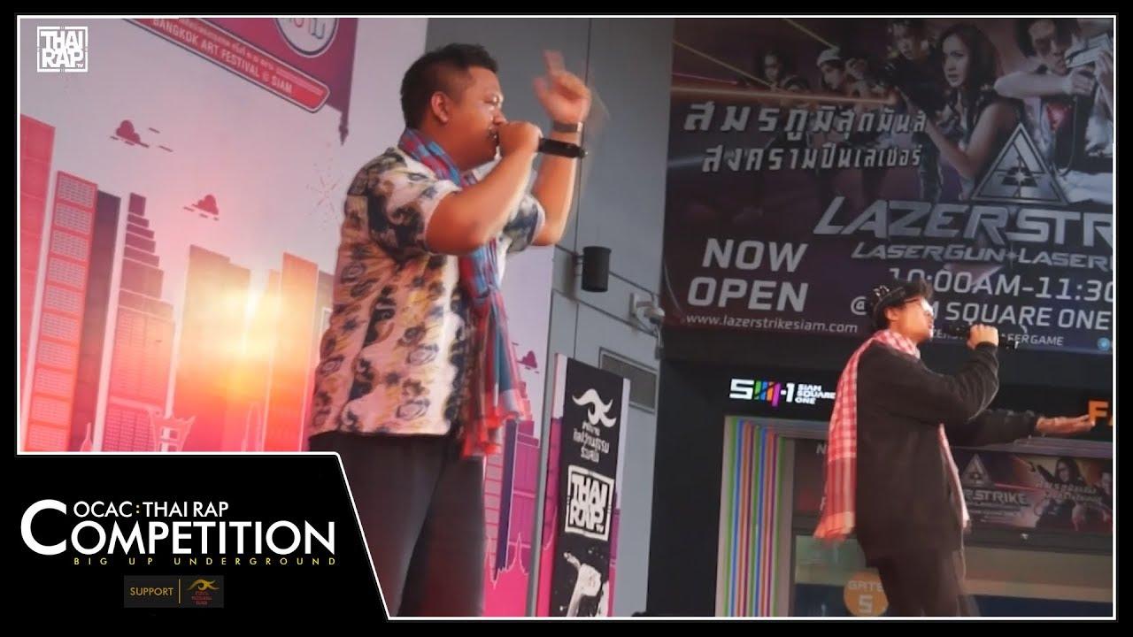 Perform | LEE T-POP & ILLUMINA - วัฒนธรรมไทย [Thai Rap Competition]
