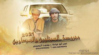 جديد مجرودة 2021 | السيناويه والسبعاوية | عمر ابو عيادة • محمد البصيلي