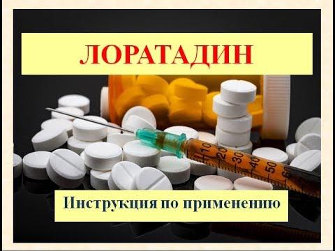Лоратадин (таблетки, сироп): Инструкция по применению