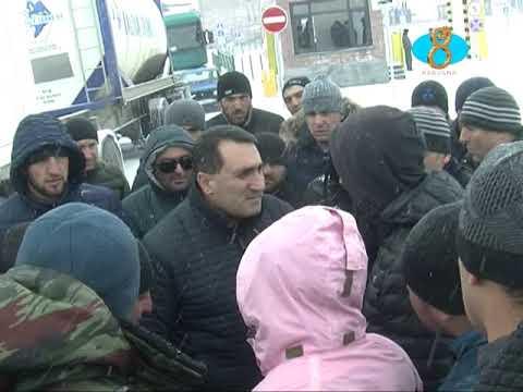 Ջավախքի բնակիչները փակել են հայ վրացական սահմանը