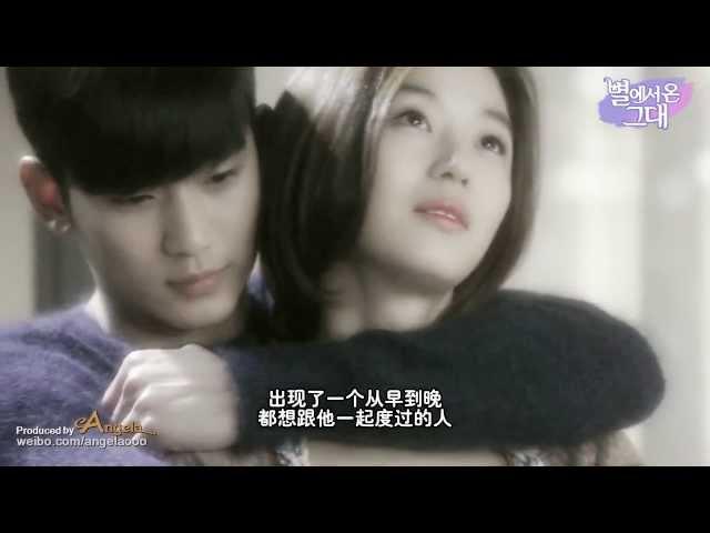 Fanmade MV 金秀贤 全智贤【来自星星的你】剪辑 耀眼的告白 (中字)