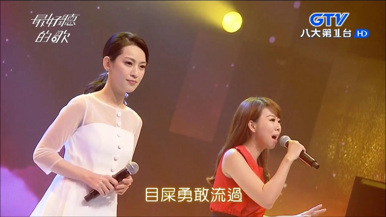 2017.01.01【最好聽的歌】陳淑萍+甲子慧 講乎自己聽 - YouTube
