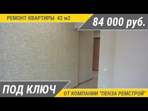 Эконом ремонт квартиры в новостройке от компании Пенза РемСтрой - всего за 84 000 руб.