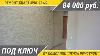 видео Ремонт квартир эконом-класса