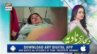 Bechari Nadia Episode 25 ( Teaser ) - Top Pakistani Drama