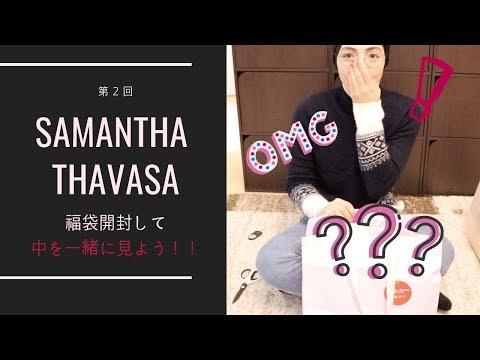 【2019年福袋】Samantha Thavasa 福袋開封してみたら・・・