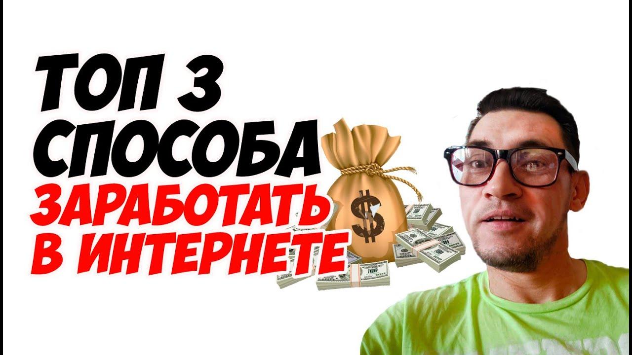 Топ 3 способа заработать в интернете / 3 способа заработать в интернете без вложений
