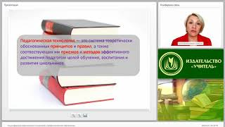 Классификация педагогических технологий в профессиональном образовании