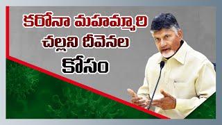 Chandrababu Naidu Using Corona Situation for his Politics | Nidhi Tv