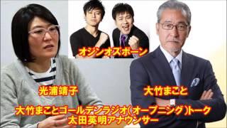 大竹まことゴールデンラジオ(オープニング)トークで、 光浦靖子さん「...
