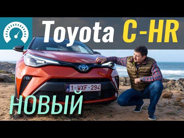 Новая Toyota C-HR 2020: лучше или то же самое? Тест-драйв Тойота