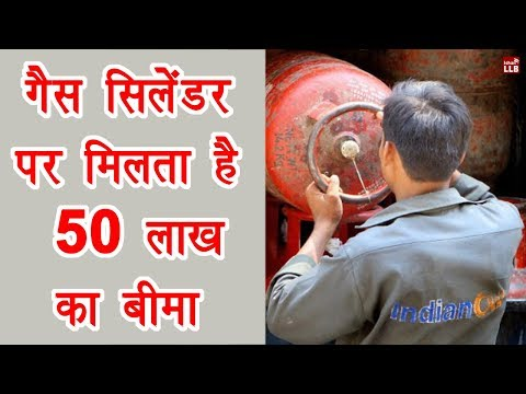 LPG Gas Cylinder Insurance Explained in Hindi | By Ishan