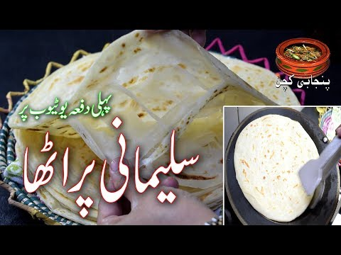First Time on Youtube Sulaimani Paratha Recipe پہلی بار یوٹیوب پر سلیمانی پراٹھا (Punjabi Kitchen)