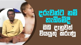 දරුවන්ට නම් තැබීමේදී ඔබ දැනුවත් වියයුතු කරුණු | Piyum Vila | 08 - 04 - 2021 | SiyathaTV Thumbnail