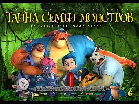 Тайна Семьи Монстров - Русский трейлер (2019)