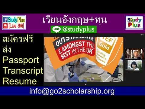 เรียนอังกฤษ+ทุนสมัครฟรี