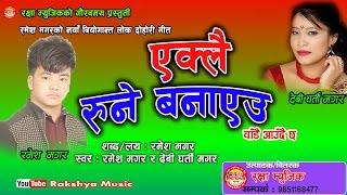 "देवी घर्ति मगर भन्छिन  ""एक्लै रुने गराएउ ""|| New Lok Song 2074/2017 Eklai Runi Garau By Ramesh Magar"