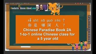 Chinese Paradise Book2A 你是哪国人