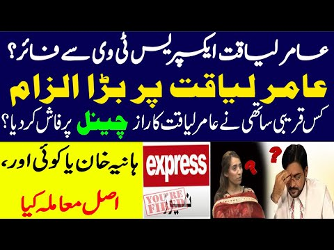 Why Amir Liaquat Is Fired From Express News?||Amir Liaquat In Trouble|| Details By Mahreen Sibtain