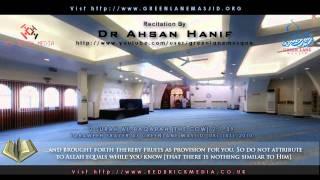 Surah Al Fatihah & Baqarah (1-39) Qari Ahsan Hanif - Green Lane Masjid