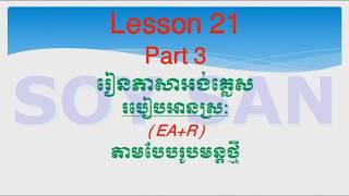 Lesson 21 Part 3 Learning Basic English Pronunciation Vowel/EA/#មូលដ្ឋានគ្រឹះ នៃការប្រកបស្រៈ,EA