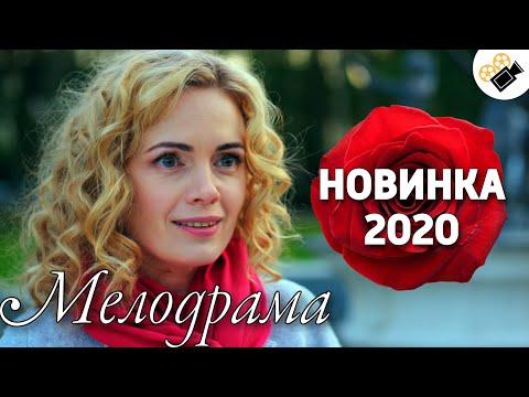 """ПРЕМЬЕРА 2020 ВЗОРВАЛА ТРЕНДЫ! """"Беглянка 2""""  РУССКИЕ МЕЛОДРАМЫ 2020, СЕРИАЛЫ HD, КИНО"""
