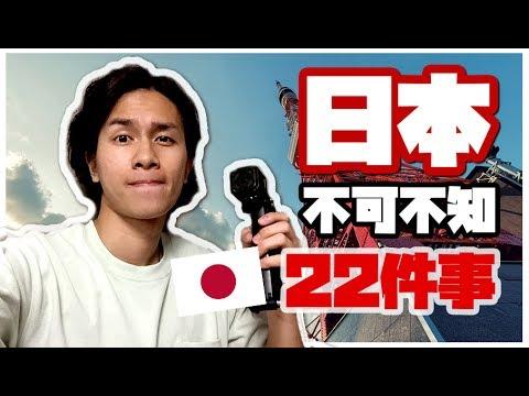 【日本旅遊/生活不可不知】小心!可能你已經在日本成為怪人!