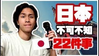 想和我一樣30天升10000訂閱:http://goo.gl/zNT6Ck 日本不可不知: 在日...