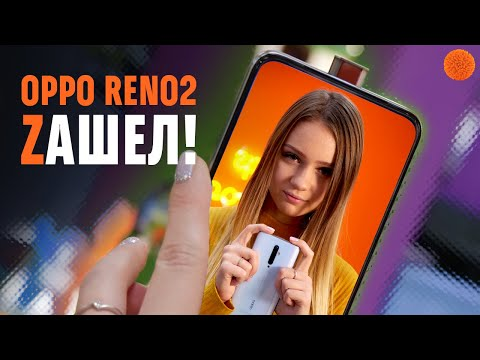 OPPO Reno2 Z: ЗАШЁЛ... несмотря на процессор