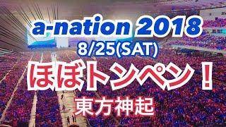 8/25(sat) a-nation 2018 さすが東方神起!会場もほぼトンペン!驚!