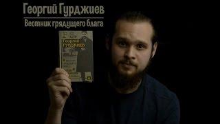 Рецензия на книгу Георгия Гурджиев - Вестник Грядущего Блага