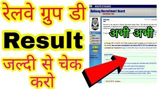 Railway Group D Result 2019   railway group d result latest update today  