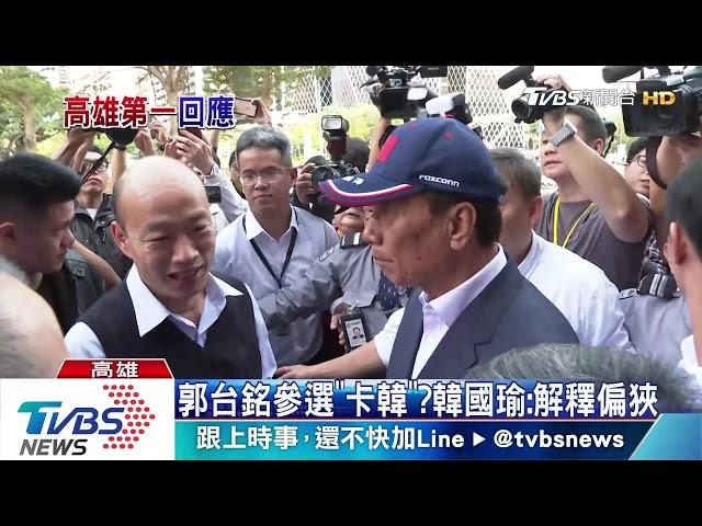 回應「徵召初選」 韓國瑜:顧及市民感受
