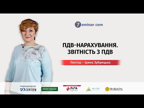 ПДВ-нарахування. Звітність з ПДВ | Ірина Зубрицька