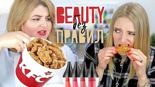 KFC-ТЕСТ СТРАННЫХ КОРЕЙСКИХ ПОМАД / BEAUTY БЕЗ ПРАВИЛ