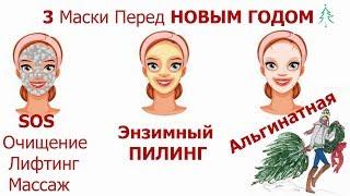 3 МАСКИ для Лица перед Новый Годом Схема Идеальной кожи за 1 День
